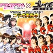 アクロディア、『野球しようよ♪ガールズスタジアム』でアイドルグループ「絶対直球女子!プレイボールズ」とのコラボイベントを開催