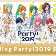 コロプラ、『DREAM!ing』のイベント「DREAM!ing Party! 2019」にて物販情報を更新! 会場の模様を後日360Channelにて有料配信決定