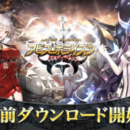 MorningTec Japan、3D艦船擬人化ゲーム『アビス・ホライズン』の事前ダウンロードを開始! 6月28日10時にサーバーオープン予定