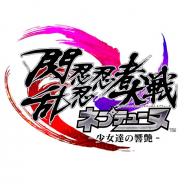 コンパイルハート、PS4『閃乱忍忍忍者大戦ネプテューヌ -少女達の響艶-』を8月26日に発売決定! 4月22日より予約受付を開始