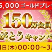 TSUTAYA、「TSUTAYA オンラインゲーム」の会員が150万人を突破 「150万会員ありがとうキャンペーン」を開催中
