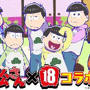 モブキャスト、『【18】 キミト ツナガル パズル』でTVアニメ「おそ松さん」とのコラボを開催決定 7人目の兄弟「主人公松」をプレゼント