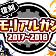 バンナムオンライン、『グラフィティスマッシュ』で新元号「令和」を記念して「メモリアルガシャ[第2弾]」を開催!
