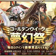 Efun、『イリュージョンコネクト』で大型連休に合わせたGWキャンペーン「ゴールデンウイーク・夢幻祭」を本日より開催!