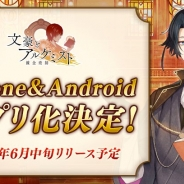 DMM GAMES、『文豪とアルケミスト』のスマートフォン向けアプリ化決定! リリースは6月中旬を予定