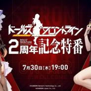 サンボーンジャパン、『ドールズフロントライン』のリリース2周年を記念した生放送を7月30日19時より実施!