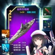 オーシャンクラフト運営事務局、『オーシャンクラフト』iOSアプリ版をリリース…戦艦をコレクションし戦闘を行う海戦SLG