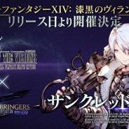 スクエニ、『FFBE 幻影戦争』で『FFXIV: 漆黒のヴィランズ』コラボイベントをリリース日より開催決定! 最新PVや新キャラ、ゲームシステム情報も公開