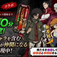 DMM GAMES、『一血卍傑-ONLINE-』メガロボクスコラボ2週目突入や「メガロボクス交流戦」開催を含むアップデートを実施
