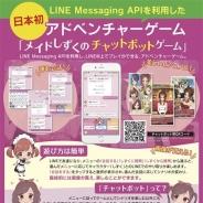SQ、日本初のLINE上で楽しむ、アドベンチャーゲーム『メイドしずくのチャットボットゲーム』をリリース
