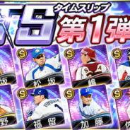 KONAMI、『プロ野球スピリッツA』でスカウト「タイムスリップセレクション」開催! 桑田真澄やサファテら名選手が登場!