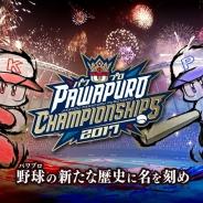 KONAMI、 「パワプロチャンピオンシップス2017」全国決勝大会を2018年1月6日に幕張メッセで開催! 12球団の選手とマスコットも応援に