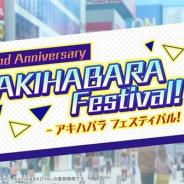 バンナム、『シャニマス』の「2nd Anniversary AKIHABARA Festival!」で実施予定の「デジタルスタンプラリー」と「チェックイン」を中止と発表