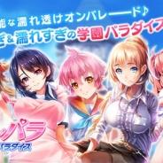 祇園さくらクロス、 美少女濡れ透けアクションシューターゲーム『ヌレスケパラダイス』を配信開始