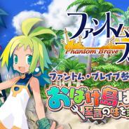 クローバーラボと日本一ソフト、『魔界ウォーズ』に「ファントム・ブレイブガチャ」を追加 イベント「おばけ島は大騒ぎ 至高の味を求めて」も開催