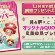 バンナム、『ONE PIECE ボン!ボン!ジャーニー!!』で「謎とき絵本 いなくなったチョッパーを探せ!」キャンペーンを開始!