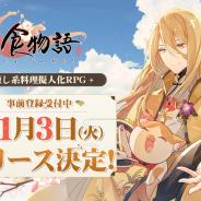 ビリビリ、スマートフォン向け癒し系料理擬人化RPG『食物語』の正式リリース日を11月3日に決定