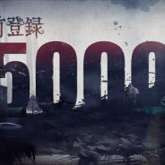 NetEase Games、『IdentityⅤ 第五人格』の日本国内での事前登録者数が5000人を達成! 「50手掛かり」の全員プレゼントが確定