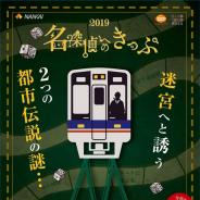 バンダイナムコアミューズメント、周遊型謎解きゲーム「名探偵へのきっぷ 」の第3弾「オカルト電車 編(南海線)」「現実になる双六 編(高野線)」を7月7日より発売