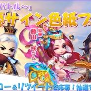 ファンユー、『爆裂三国バトル ~幻霊物語~』で藤田咲さんや小澤亜李さんのサイン色紙が当たるプレゼントキャンペーン第2弾を開催