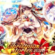 コロプラ、『黒猫のウィズ』でロザリア(CV:水樹奈々)やガトリン(CV:吉岡麻耶)たちが登場するクリスマスイベントを開催!