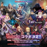 Cygames、『Shadowverse』×劇場版「Fate / stay night [Heaven's Feel]」コラボを開催決定! 英霊たちが『Shadowverse』の世界に登場、コラボPVも公開