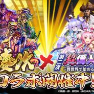 Eyedentity Games Japan、『超偉人大戦』で「花の慶次~雲のかなたに~」コラボを開催中! 今ならSS「前田慶次」が手に入るチャンス