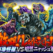 モバイルファクトリー、「駅奪取シリーズ」×「ご当地怪獣」コラボを開催…「ヒーローニャッシュ」と「隊員ニャッシュ」が期間限定で登場