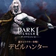 ゲームヴィルジャパン、3DMORPG『ダークアベンジャー2』の新キャラクター「デビルハンター」を追加したアップデートを実施