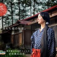 東京裏山ベース、自然の中で謎解きを楽しめるイベント「東京裏山大自然ナゾトキ~消えた姫の秘密~」を3月21日に開催