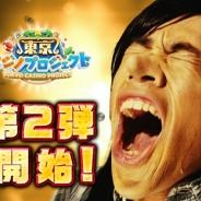 """コロプラ、織田信成さんを起用した『東京カジノプロジェクト』TVCM第2弾を明日より放映 ルーレットに挑戦した""""織田カイジ""""の運命とは?"""