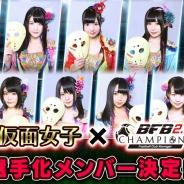 サイバード、『BFBチャンピオンズ2.0』×仮面女子コラボの開始日を発表! 神谷えりなさんや桜雪さんなど選手化メンバー11人が決定