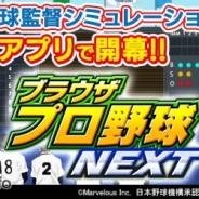 マーベラス、PC向けブラウザゲーム『ブラウザプロ野球NEXT』を「ニコニコアプリ」でサービス開始