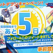 カプコン、『ロックマンX DiVE』の配信カウントダウンキャンペーンを開催! 配信日まであと5日