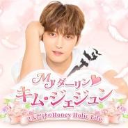 アイア、スマホ向け韓流恋愛SLG『Myダーリン♪キム・ジェジュン~2人だけのHoney Holic Life~』のサービスを開始!