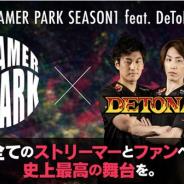 CyberZ、「OPENREC」で新たなeスポーツ大会「STREAMER PARK SEASON1 feat. DeToNator」を2021年1月16日に開催