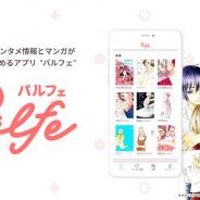 Amazia、スキマ時間に楽しめる女性向けエンタメアプリ「Palfe(パルフェ)」をリリース