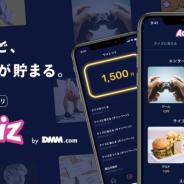 DMM、遊ぶほどお金が貯まる新感覚のアプリ「AQUIZ」iOS版をリリース!!