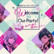 ボルテージ、『アニドルカラーズ』のファンミーティング第2弾「Welcome to Our Party! めぐりあう桜セレモニー」を4月7日に開催!