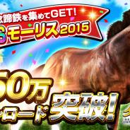 エイチーム、『ダービーインパクト』で950万DL記念キャンペーンを開催! 専用アイテムを集めて新限定SSランク種牡馬「モーリス2015」を手に入れよう