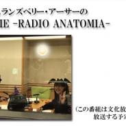 スクエニ、ラジオ番組「ヴァルキリーラジオアナトミア」を本日20時よりYoutubeにて特別公開! 休止となった28日放送分