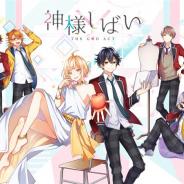 KADOKAWA、新作『神様しばい』は章ごとの買い切り形式のスマホアプリに! 配信開始は2019年秋の予定 事前登録キャンペーンも実施中!