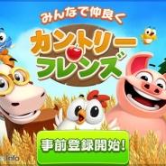 ゲームロフト、新作牧場ゲーム『カントリーフレンズ』の事前登録を開始 愉快な動物たちと自分だけの農場を大きくしよう!