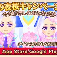 アスキス、『農園婚活』で「おとなの夜桜キャンペーン」を開催 和みうさぎと日本の文化を楽しむオブジェが登場するガチャキャンペーンも実施中