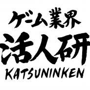 【連載】ゲーム業界 -活人研 KATSUNINKEN- 第一回「ゲーム業界って本当に人手不足なの?」