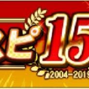 KONAMI、『プロ野球スピリッツA』でシリーズ15周年記念CPを開催 2月14日から期間中プレミアムスカウトが毎日1回無料に