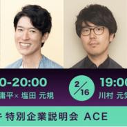 アカツキ、22年卒学生を対象としたオンライン特別企業説明会「ACE」を開催決定 佐渡島庸平氏・川村元気氏が登壇予定