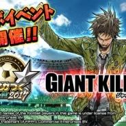 セガゲームス、『サカつくシュート!2017』で『GIANT KILLING』とのコラボレーションイベント後半を開始 ログインボーナスの追加開催も決定