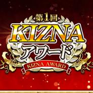 サムザップ、『戦国炎舞 -KIZNA-』で優秀なプレイヤーや連合を表彰するKIZNAアワードのエントリーを開始! 6月10日の公開生放送内で受賞者を発表