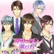 OKKO、女性向け恋愛ゲーム『理想のカレの選び方~崖っぷちな私の恋愛契約~』の事前登録キャンペーンを開始! 配信開始は2017年5月末の予定